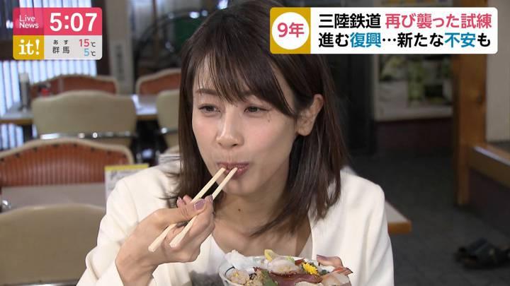 2020年03月11日加藤綾子の画像13枚目