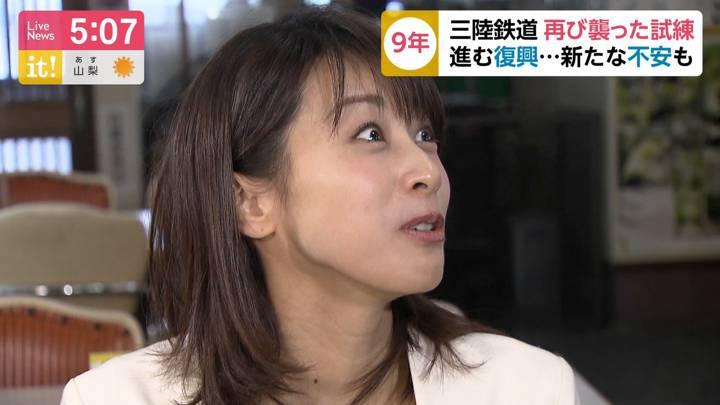 2020年03月11日加藤綾子の画像14枚目