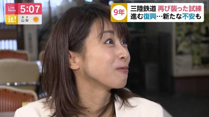 2020年03月11日加藤綾子の画像15枚目