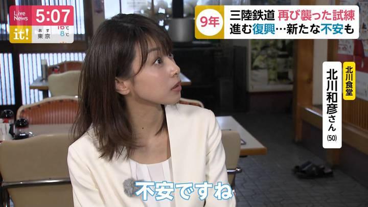 2020年03月11日加藤綾子の画像17枚目