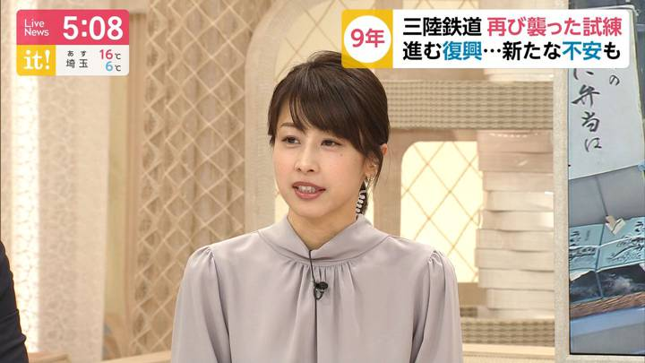 2020年03月11日加藤綾子の画像19枚目