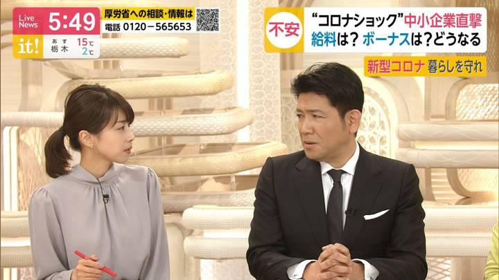 2020年03月11日加藤綾子の画像23枚目