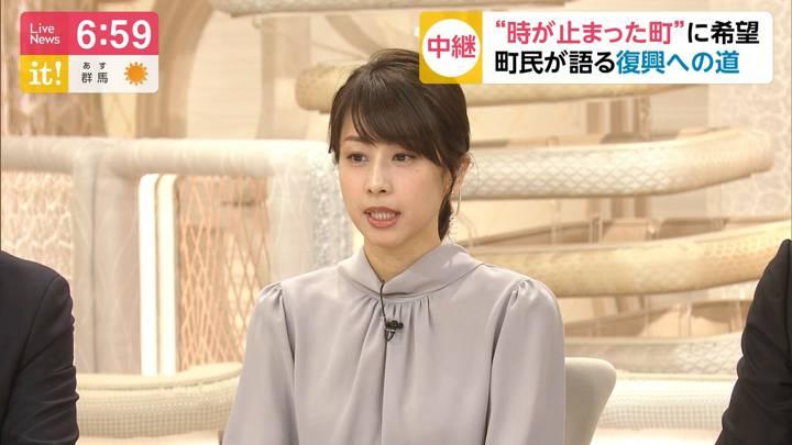 2020年03月11日加藤綾子の画像26枚目