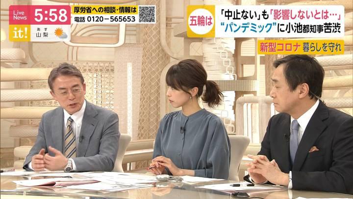 2020年03月12日加藤綾子の画像11枚目