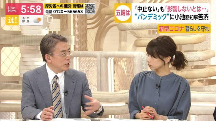 2020年03月12日加藤綾子の画像12枚目