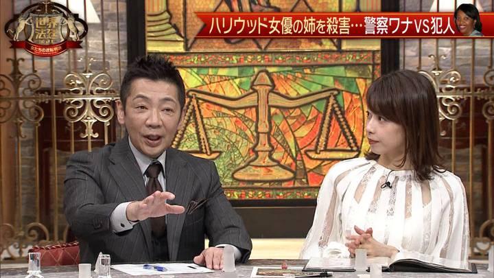 2020年03月15日加藤綾子の画像01枚目