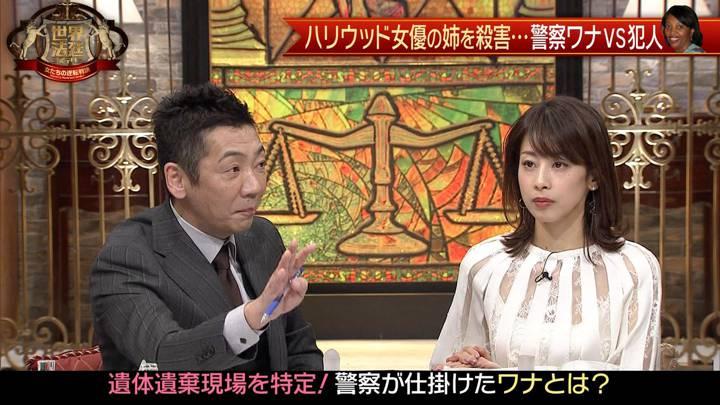 2020年03月15日加藤綾子の画像03枚目