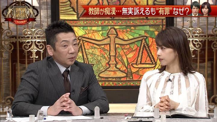 2020年03月15日加藤綾子の画像04枚目