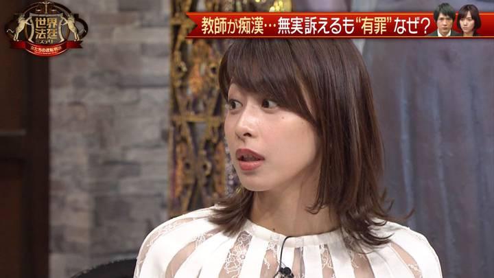 2020年03月15日加藤綾子の画像06枚目