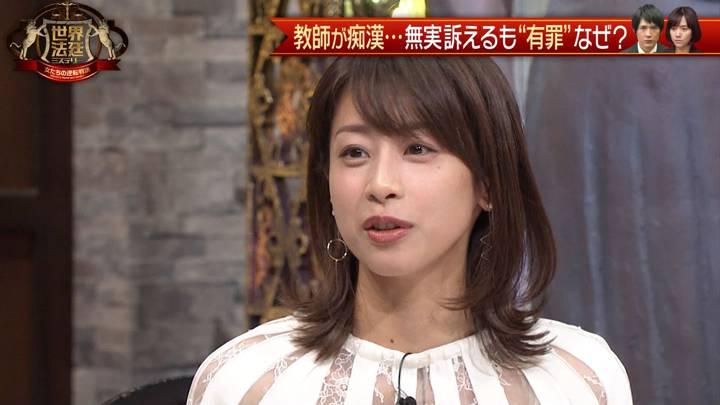 2020年03月15日加藤綾子の画像09枚目