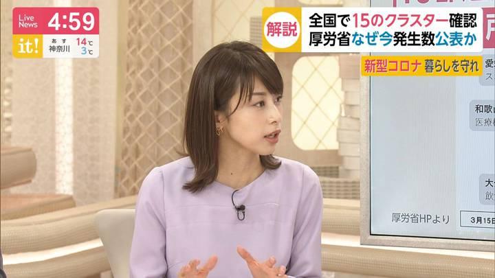 2020年03月16日加藤綾子の画像10枚目