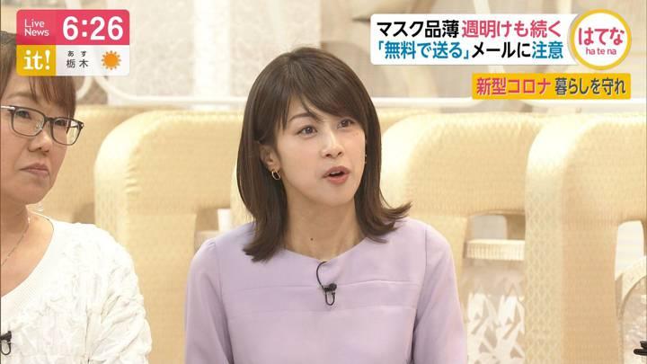 2020年03月16日加藤綾子の画像18枚目