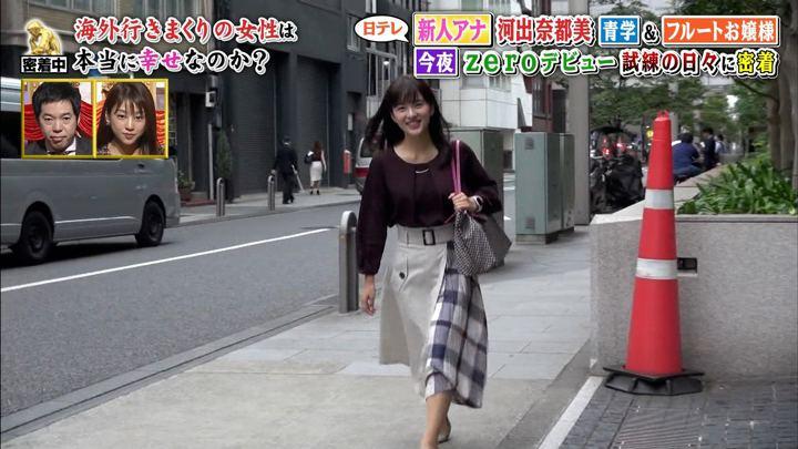 2019年10月28日河出奈都美の画像01枚目