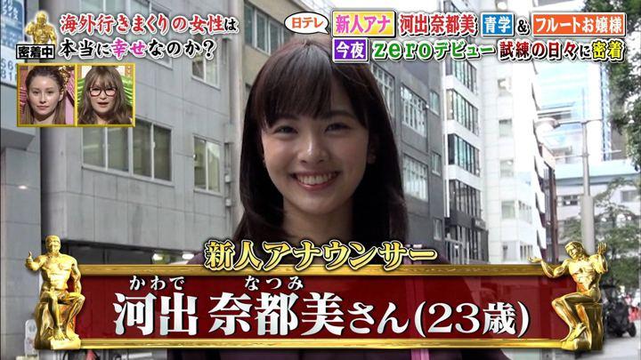2019年10月28日河出奈都美の画像03枚目