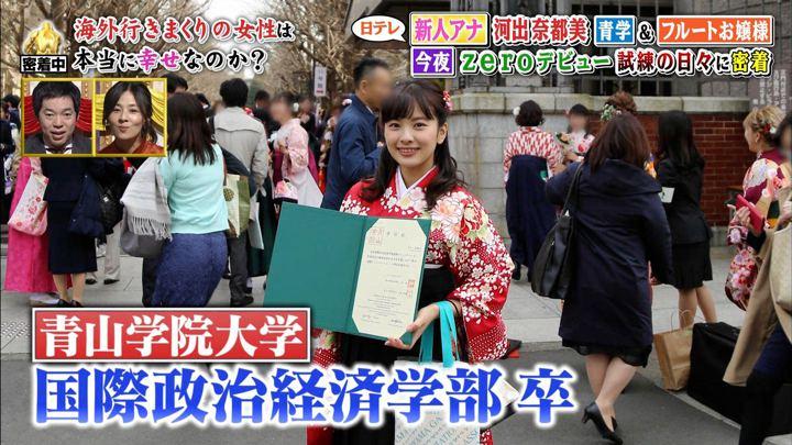 2019年10月28日河出奈都美の画像04枚目