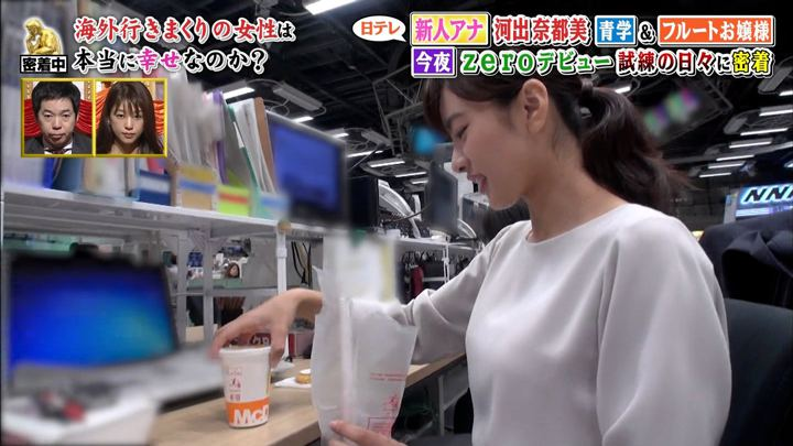 2019年10月28日河出奈都美の画像09枚目