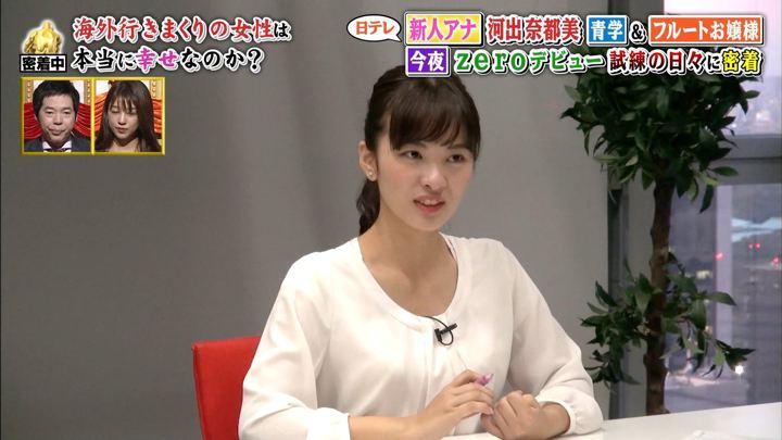 2019年10月28日河出奈都美の画像11枚目