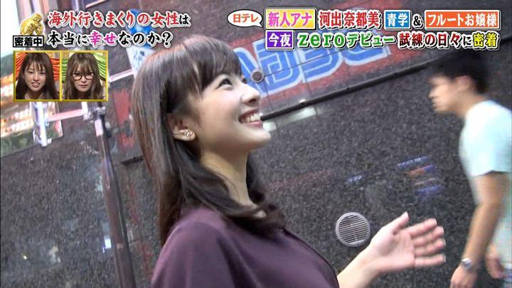 2019年10月28日河出奈都美の画像12枚目