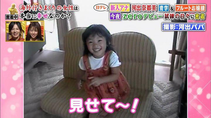 2019年10月28日河出奈都美の画像15枚目