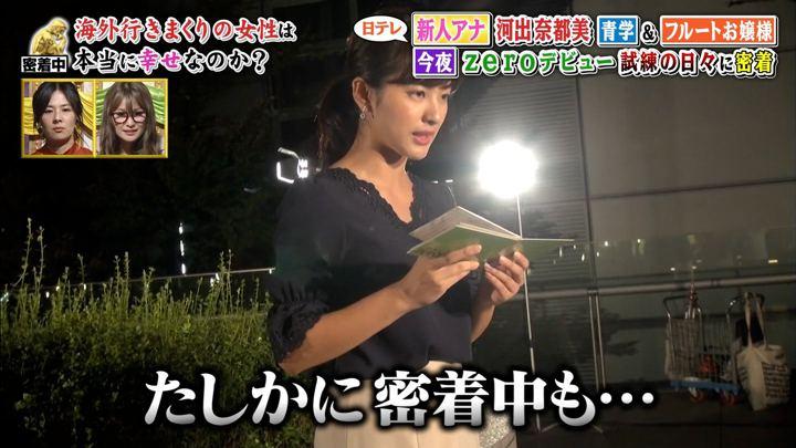 2019年10月28日河出奈都美の画像23枚目