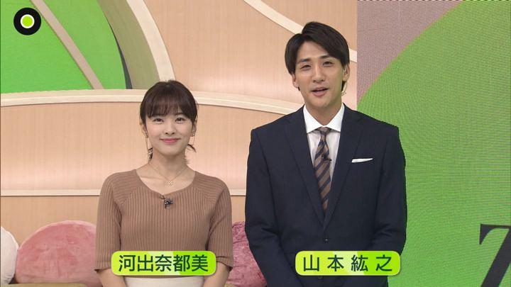 2019年11月04日河出奈都美の画像01枚目