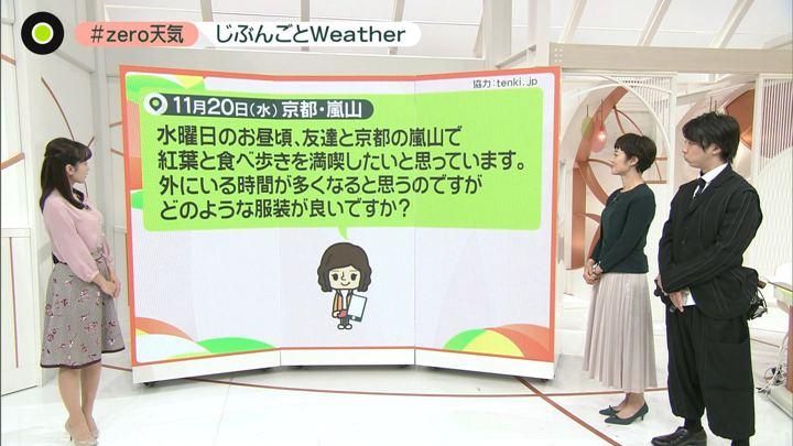 2019年11月19日河出奈都美の画像13枚目