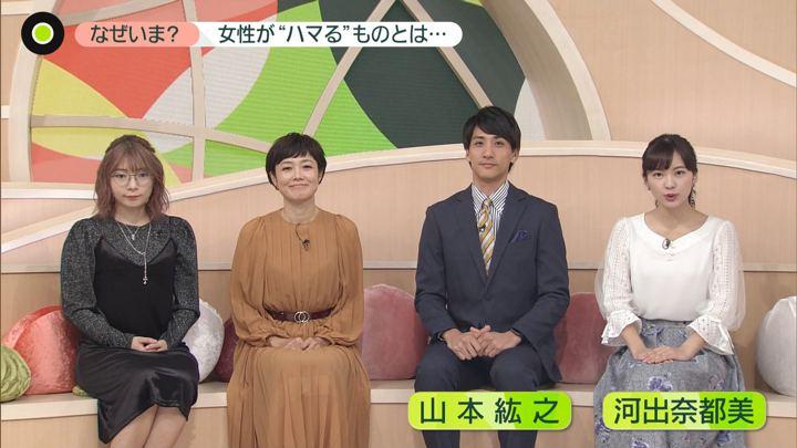 2019年11月20日河出奈都美の画像01枚目