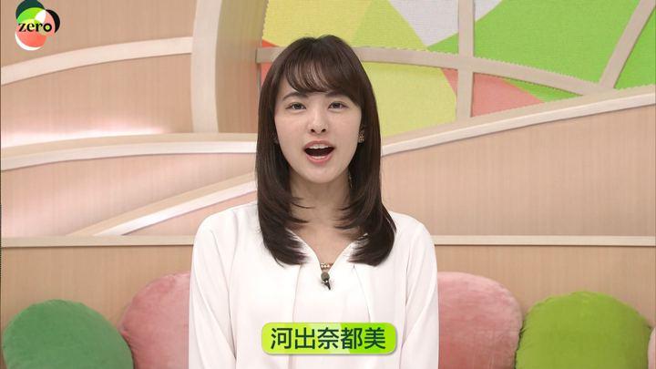 2019年11月27日河出奈都美の画像01枚目