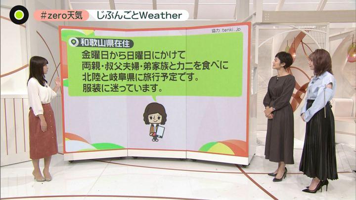2019年11月27日河出奈都美の画像09枚目