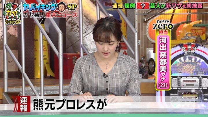 2019年12月21日河出奈都美の画像04枚目