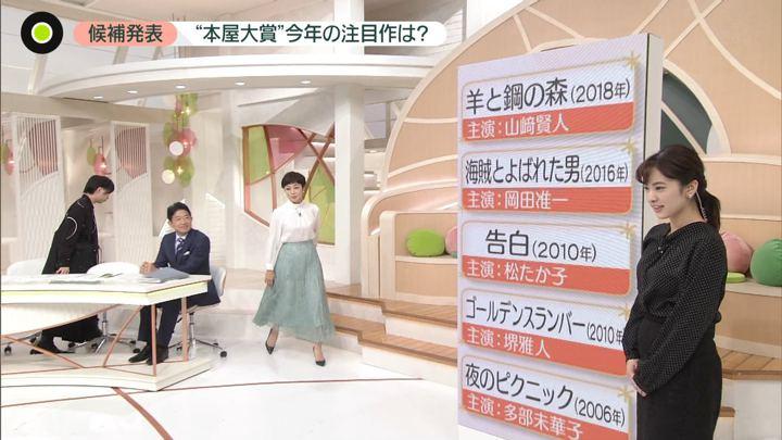 2020年01月21日河出奈都美の画像01枚目