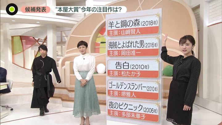 2020年01月21日河出奈都美の画像02枚目