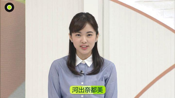 2020年01月22日河出奈都美の画像02枚目