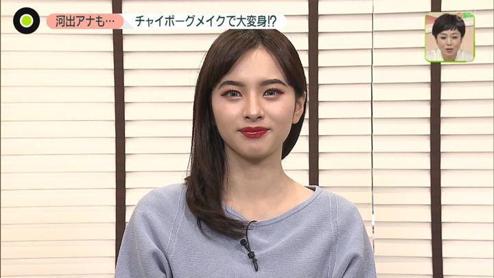 2020年01月22日河出奈都美の画像11枚目