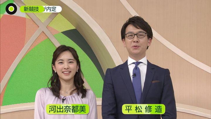 2020年01月28日河出奈都美の画像01枚目