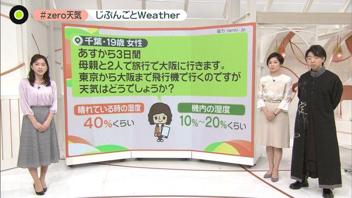 2020年01月28日河出奈都美の画像18枚目
