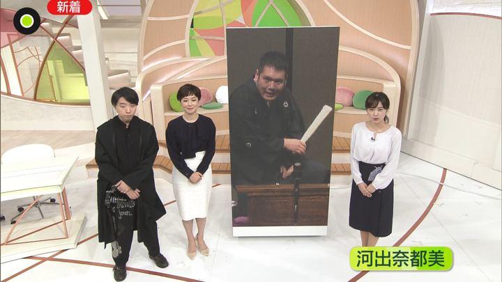 2020年02月11日河出奈都美の画像01枚目