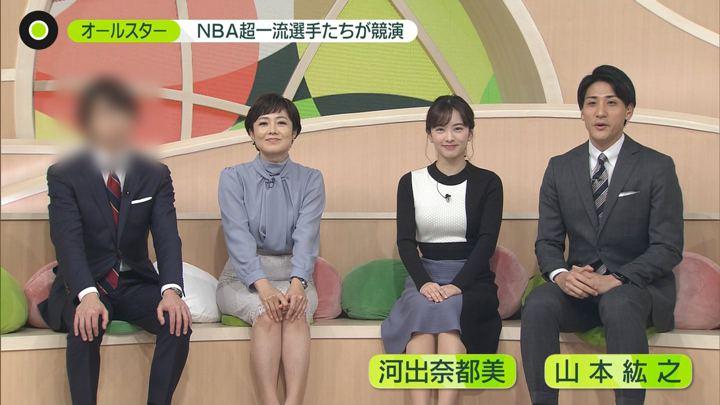 2020年02月17日河出奈都美の画像01枚目