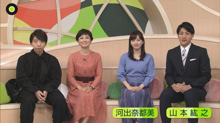 2020年02月18日河出奈都美の画像01枚目