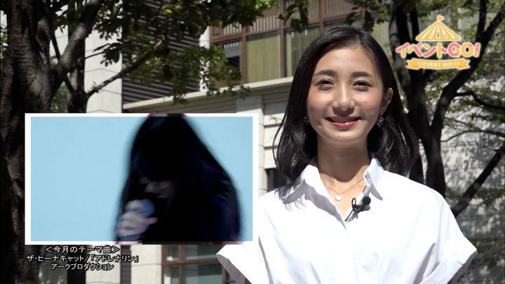 2019年10月07日近藤夏子の画像03枚目