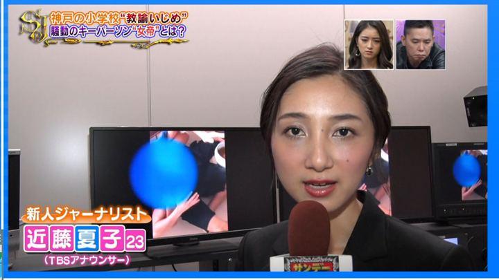 2019年10月13日近藤夏子の画像02枚目
