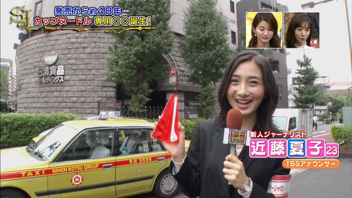 2019年10月20日近藤夏子の画像01枚目