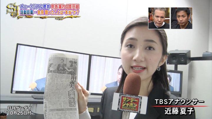 2019年10月27日近藤夏子の画像02枚目