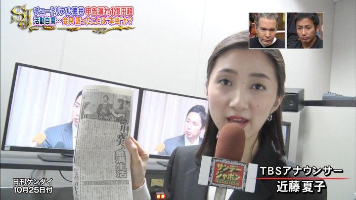 2019年10月27日近藤夏子の画像03枚目