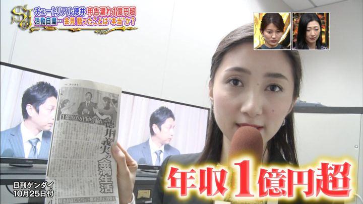 2019年10月27日近藤夏子の画像04枚目