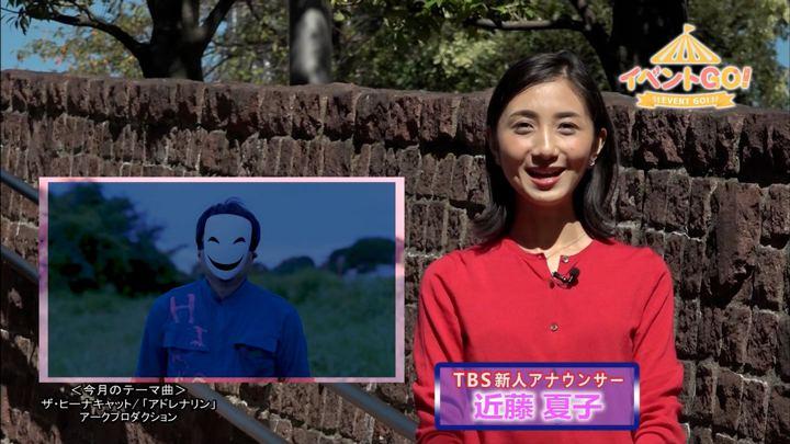 2019年10月28日近藤夏子の画像01枚目