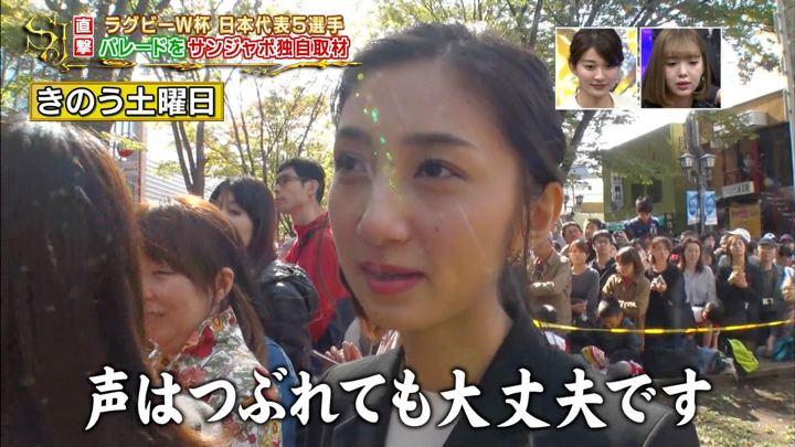 2019年11月03日近藤夏子の画像04枚目
