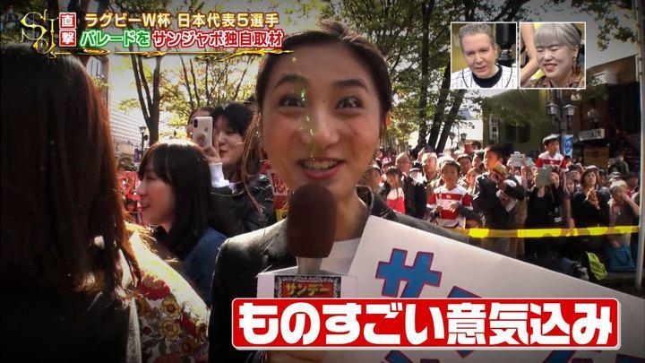 2019年11月03日近藤夏子の画像05枚目