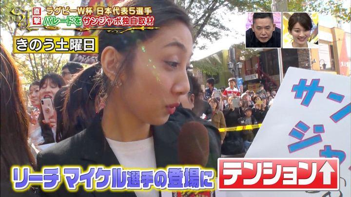 2019年11月03日近藤夏子の画像07枚目