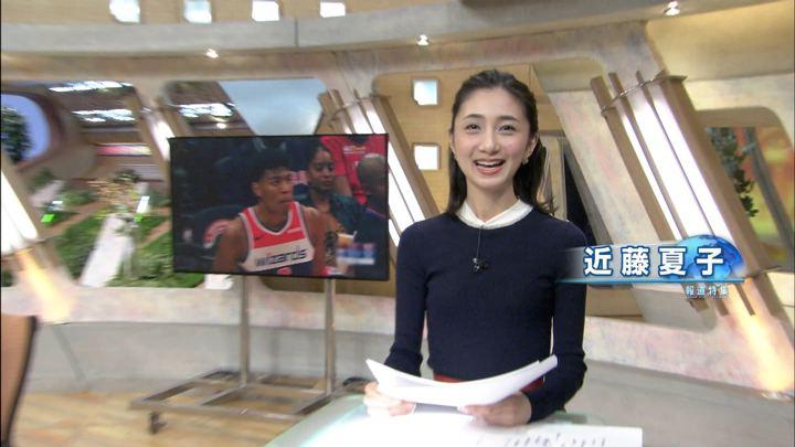 2019年11月09日近藤夏子の画像01枚目